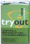 Tryout-1