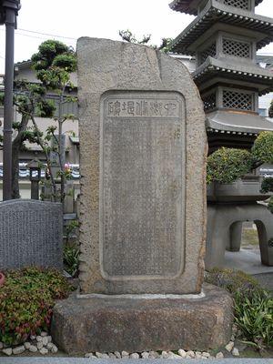 六郷修堤碑 27124-24