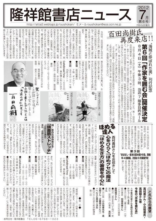 隆祥館news7