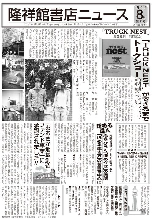 隆祥館news8