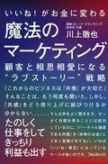 201212_MAGIC_cov-1.jpg川上