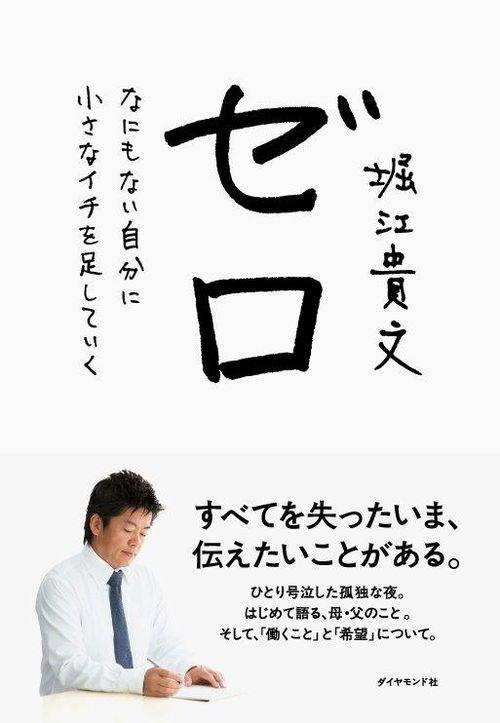 Zero_帯あり-1