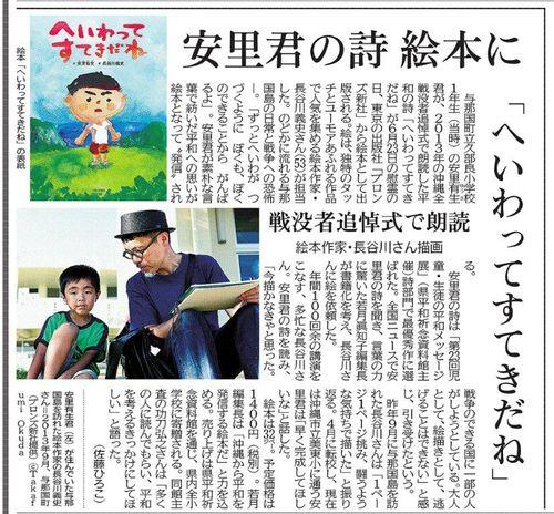 2014.0520琉球新報