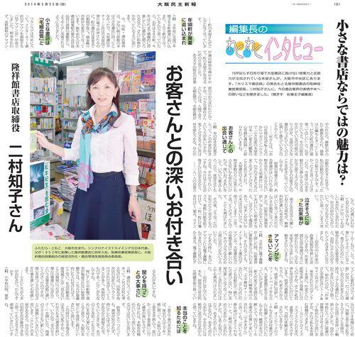 20140525大阪民主新報ds