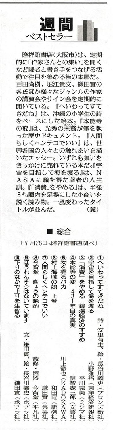 20140804読売P6-週間ベストセラー2ds
