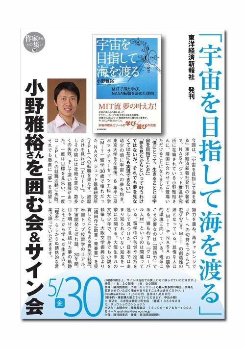 小野さんポスター-1cr
