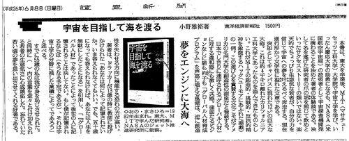 20140608読売書評