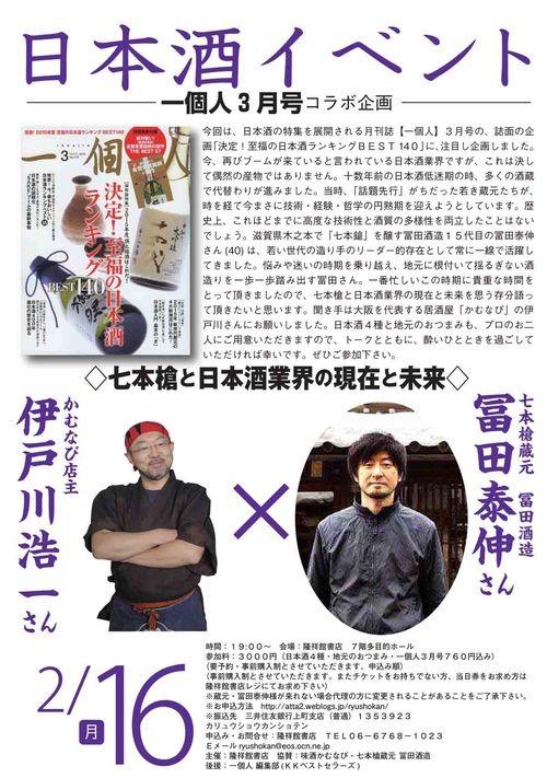 富田+伊戸川ポスターcr