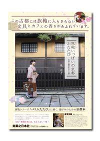 Trunk-kyoto_sakura-1cr