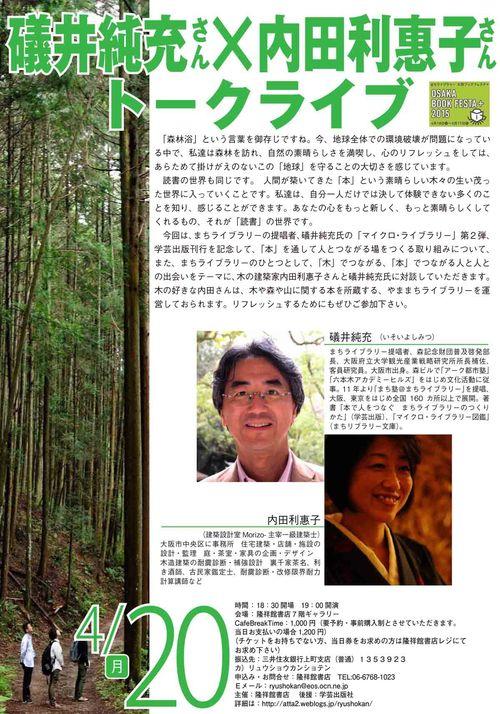 礒井さん内田さんポスター-2ds