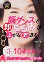 【DVD付】顔ダンスで即たるみが上がる!若返る!(帯なし)
