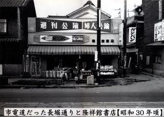 隆祥館書店(昭和30年頃)_final(360)