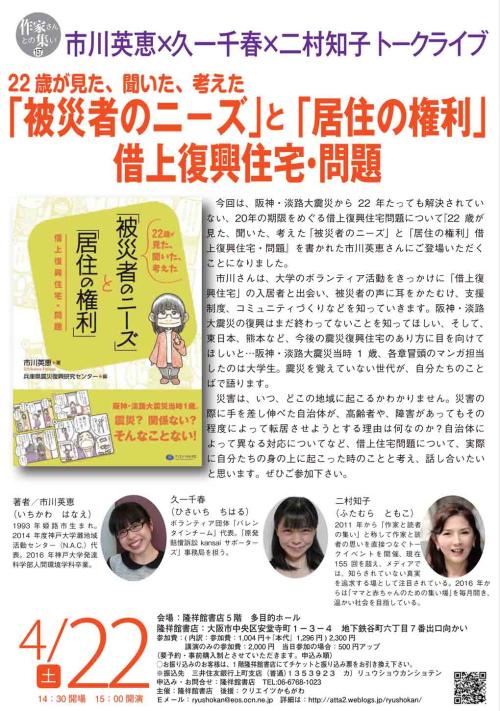 市川さんポスター-3ds