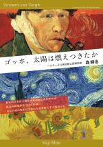 Gogh_cover