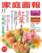 家庭画報11月号本誌-1