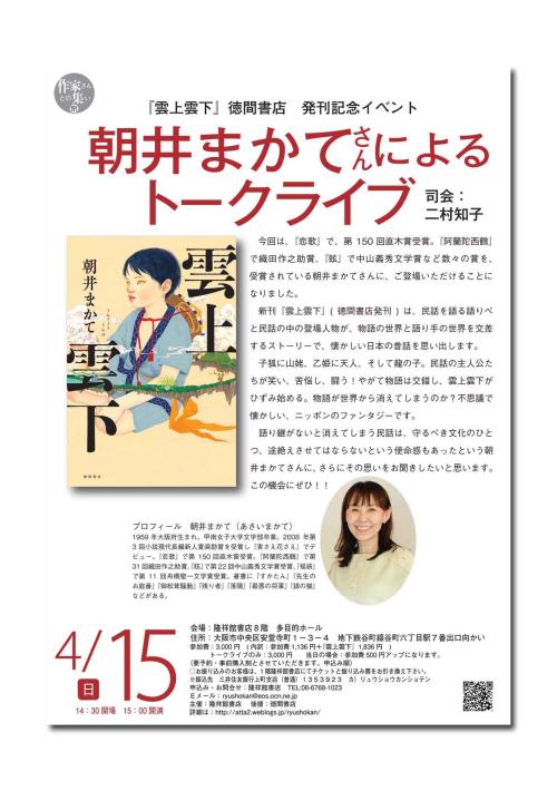 浅井まかてさんポスター