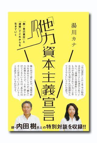 Yukawa-obi-cover-1-cr