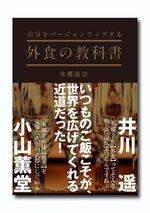 外食の教科書-1