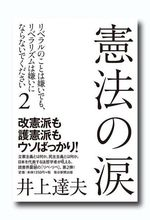 『憲法の涙』書影(帯あり)cr