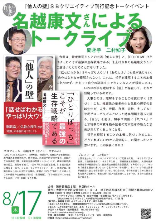 名越康文さんポスター-2