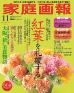 家庭画報11月号プレミアムライト-2