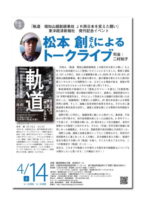 松本創さんポスター