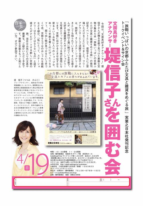 堤信子さんチラシ-1crds