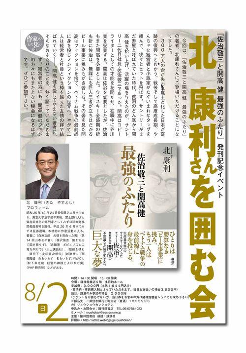佐治・開高ポスター1