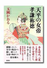 20151213天平の女帝