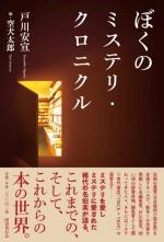 Togawa_cover1026
