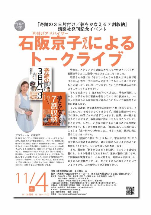 石阪京子さんポスター-3ds