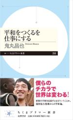 Onimaru_books