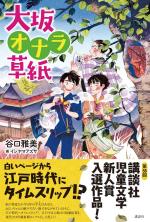 大坂オナラ草紙 帯つき装丁0418-3ds