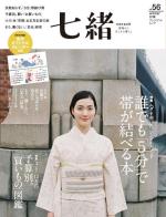 七緒vol.56%20書影