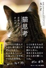 猫思考_帯あり表1小