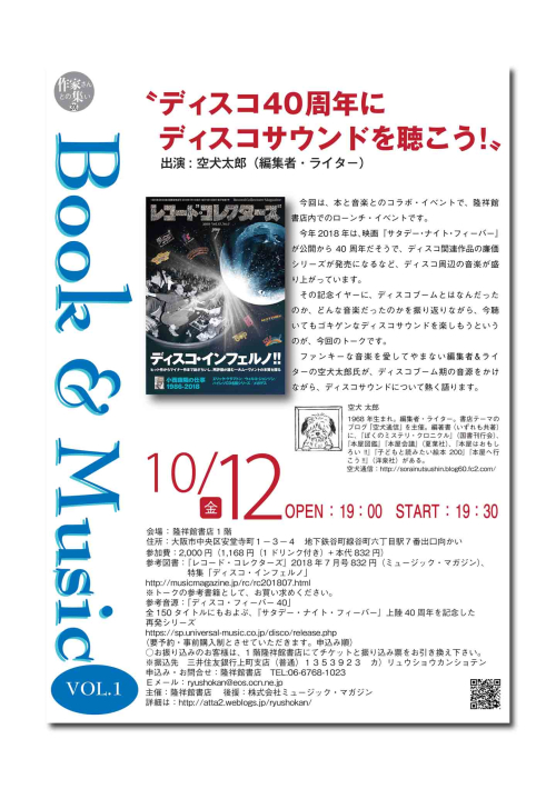 Book & Music VOL1ポスターcrds
