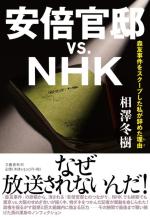 『安倍官邸vs.NHK』書影(帯アリ�)