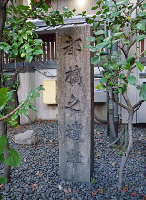 都橋跡碑(露天神社)ds