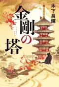 【文芸書2019.05】金剛の塔