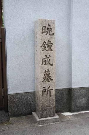 暁鐘成の墓1ds