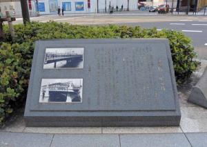 渡辺橋の碑ds