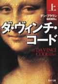 ダ・ヴィンチ・コード-1