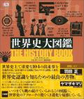 世界史大図鑑-1
