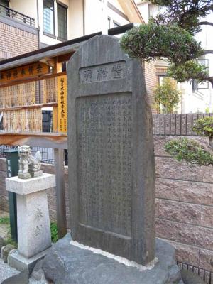 松乃木神社3(霊松碑)ds