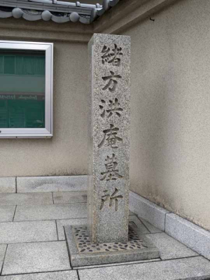 緒方洪庵墓所(龍海寺)ds