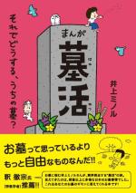 Hakakatsu_0904-1