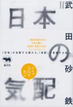 日本の気配書影