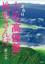Cover.jpg大阪高低差