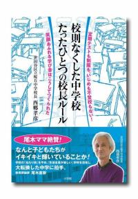 1西郷孝彦先生view_image-cr