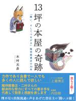 13tsubo_cover+obi_2刷